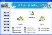 恒达办公用品管理软件