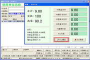 博信藥店管理系統(含GSP管理)