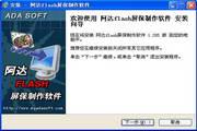 阿达flash屏保制作软件