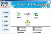 恒达销售管理软件系统LOGO
