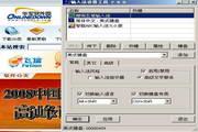 IMETool - 輸入法設置工具