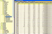 益康居民健康档案管理系统(网络版)
