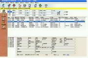 维克房地产中介管理软件 经典的免费程序