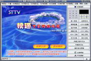 STTV-视通卫星网络电视 2013 build 0101