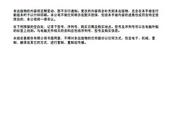 ACER宏基Aspire M3660计算机说明书