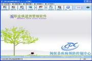 职业病监测管理软件LOGO