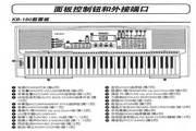 雅马哈KB-160电子琴使用说明书