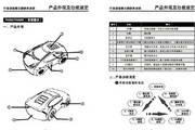 平安行PA919行车语音提示器说明书