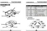 优狐平安行PA958A行车语音提示器说明书