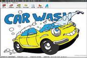 旭荣会员管理软件洗车店版