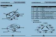 优狐平安行PA968A行车语音提示器说明书