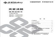 美菱BCD-155CHC电冰箱使用说明书