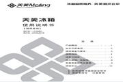 美菱BCD-200MCX电冰箱使用说明书