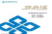 美菱BCD-560WBK电冰箱使用说明书