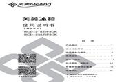 美菱BCD-238ZIP3CK电冰箱使用说明书