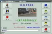欣然驾驶证模拟考试(动画多选题)