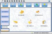 宏达广播器材销售管理系统 绿色版LOGO