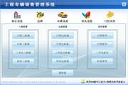 宏达工程车辆销售管理系统 单机版LOGO