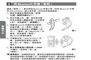 Jabra BT250v蓝牙耳机使用手冊LOGO