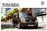 大众New Multivan 多功能商务车产品手册
