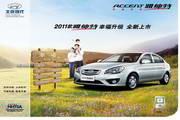 北京现代2011款雅绅特汽车产品手册
