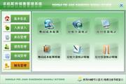 宏达农机配件销售管理系统 绿色版LOGO