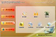 宏达酒店报修管理系统 绿色版LOGO