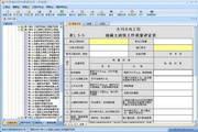 天师建筑资料管理软件