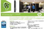 HP ProLiant DL120 G5服务器说明书