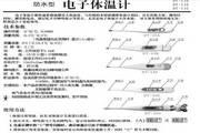 佳讯DT-11G电子体温计使用说明书