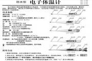 佳讯DT-11D电子体温计使用说明书