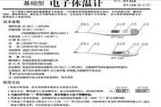 佳讯DT-12A电子体温计使用说明书