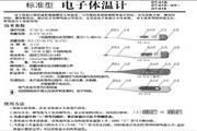 佳讯DT-01D电子体温计使用说明书