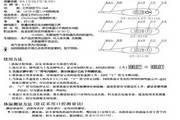 佳迅DT-K01A电子体温计使用说明书