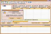LanCtrl局域網控制軟件