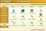 宏达砖厂管理系统 单机版