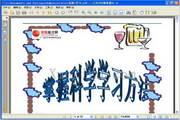 云夾官方pdf閱讀器