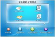 宏达建设规划办证管理系统