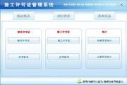 宏达施工许可证管理系统 绿色版