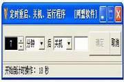 网盟定时重启关机运行关闭软件