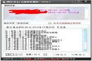 陽江FM電臺播放器
