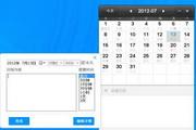 365日历桌面版 2014.5 官方正式版