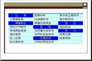 宏达城市管理执法文书管理系统 单机版