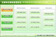 宏达会展物流辅助管理系统 绿色版