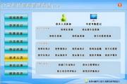 宏达公安刑侦信息管理系统 绿色版