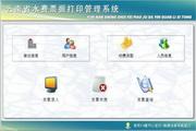 宏达云南省水费票据打印管理系统 单机版