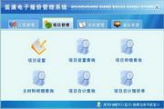 宏達裝潢電子報價管理系統 綠色版
