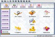 宏达校园二手书销售管理系统 单机版