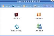 宏达电动车整车信息管理系统 单机版