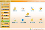 宏達電腦4S店管理系統 綠色版